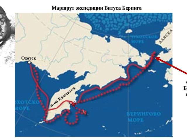 Маршрут экспедиции Витуса Беринга описан Берингов пролив