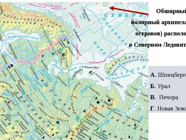 Обширный полярныйархипелаг (группа островов) расположенный вСеверном Ледови...