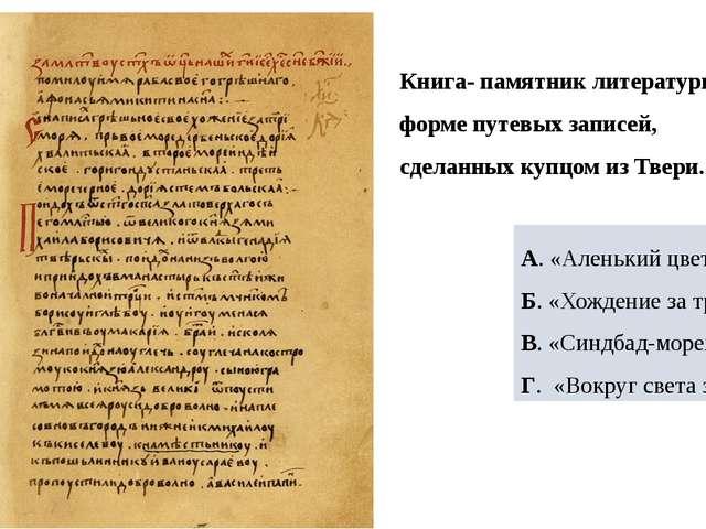 Книга- памятник литературы в форме путевых записей, сделанныхкупцом изТвери...