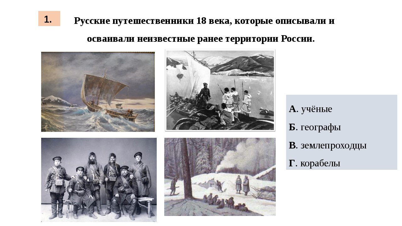 Русские путешественники18 века, которые описывали и осваивали неизвестные р...