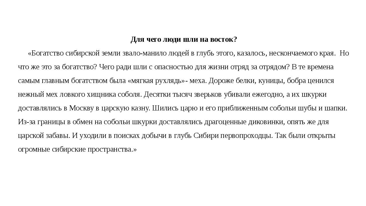 Для чего люди шли на восток? «Богатство сибирской земли звало-манило людей в...