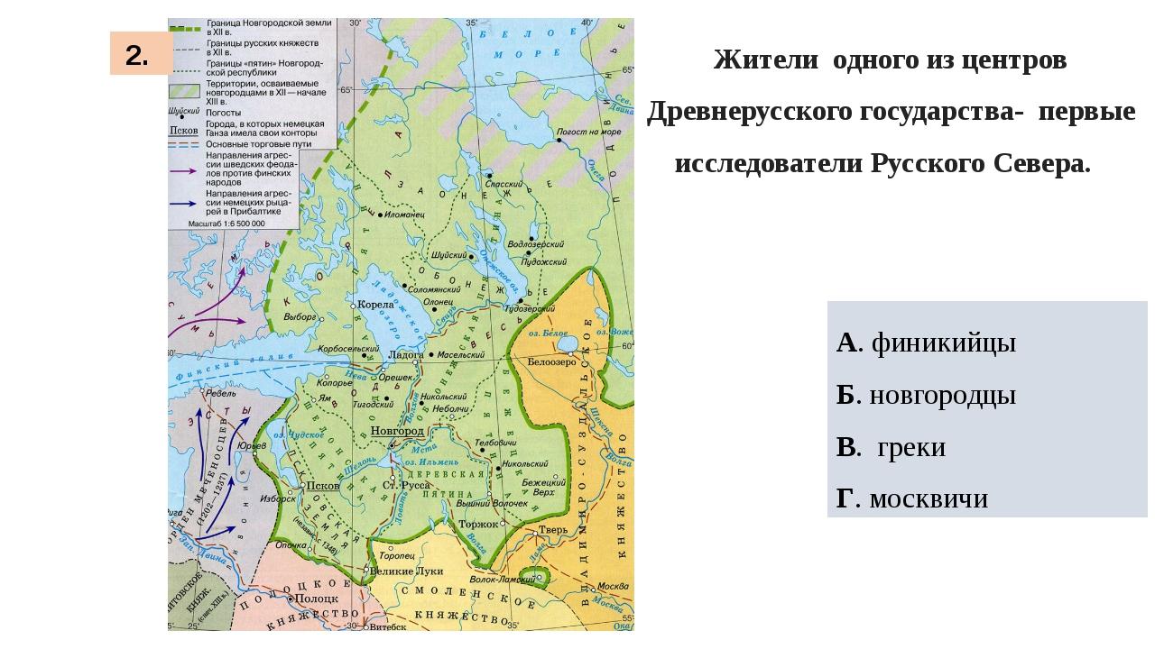 Жители одного из центров Древнерусского государства- первые исследователи Рус...