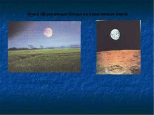 Так выглядит Луна с Земли Так выглядит Земля с Луны Луна в 400 раз меньше Сол
