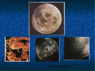 Поверхность Луны. Почему она такая?