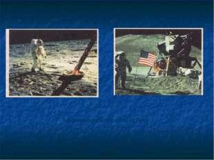 Американские астронавты на Луне