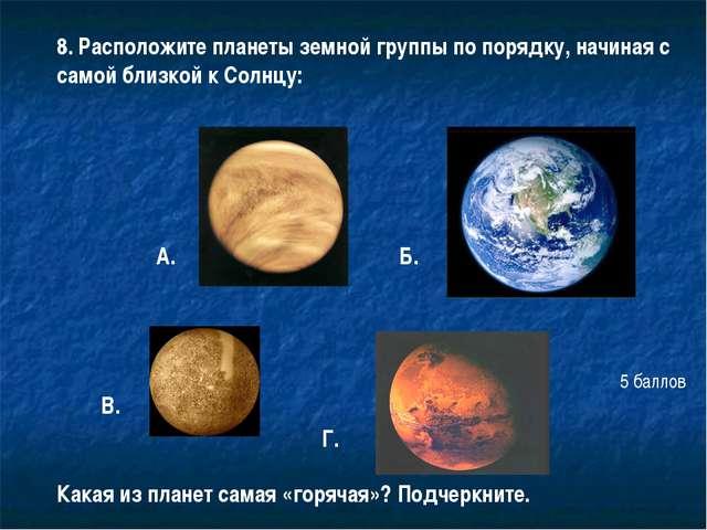 8. Расположите планеты земной группы по порядку, начиная с самой близкой к Со...