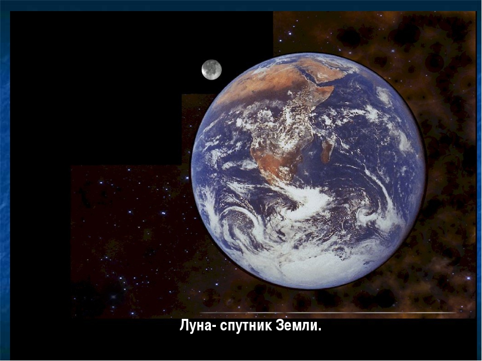 Луна- спутник Земли.