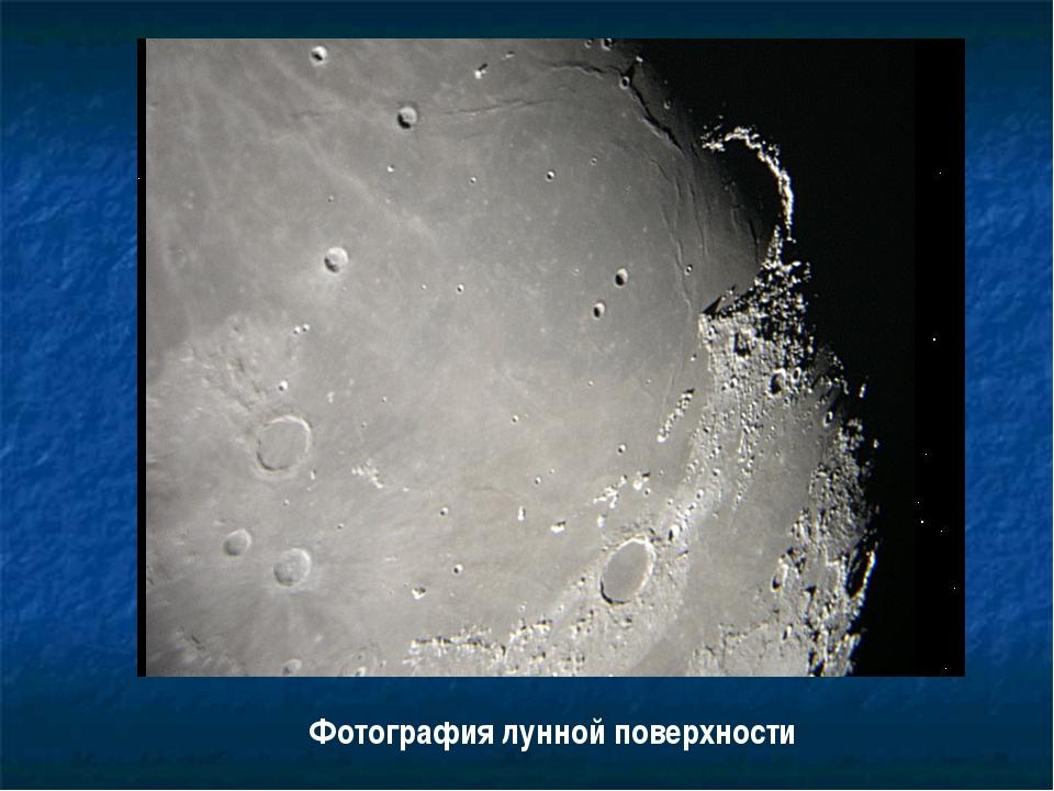 Фотография лунной поверхности