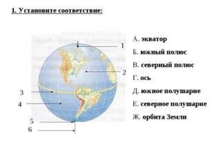 1 2 3 4 5 6 1. Установите соответствие: А. экватор Б. южный полюс В. северный