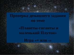 Проверка домашнего задания по теме «Планеты-гиганты и маленький Плутон» Игра