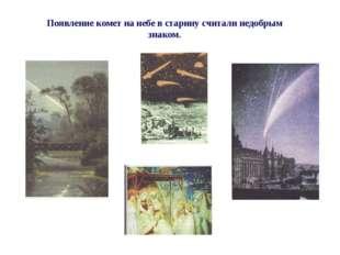 Появление комет на небе в старину считали недобрым знаком.