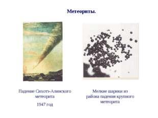 Метеориты. Падение Сихотэ-Алинского метеорита 1947 год Мелкие шарики из район