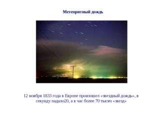 12 ноября 1833 года в Европе произошел «звездный дождь», в секунду падало20,