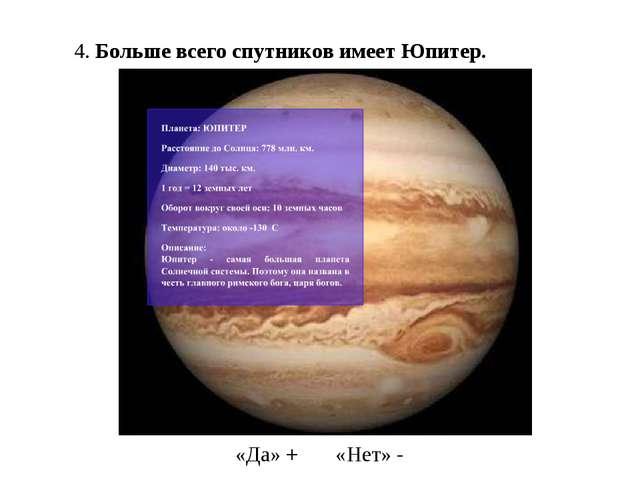 4. Больше всего спутников имеет Юпитер. «Да» + «Нет» -