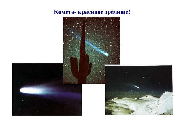 Комета- красивое зрелище!