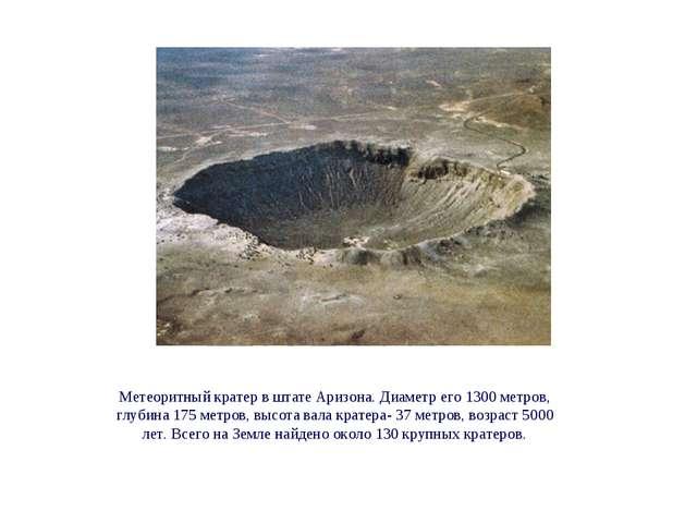 Метеоритный кратер в штате Аризона. Диаметр его 1300 метров, глубина 175 метр...
