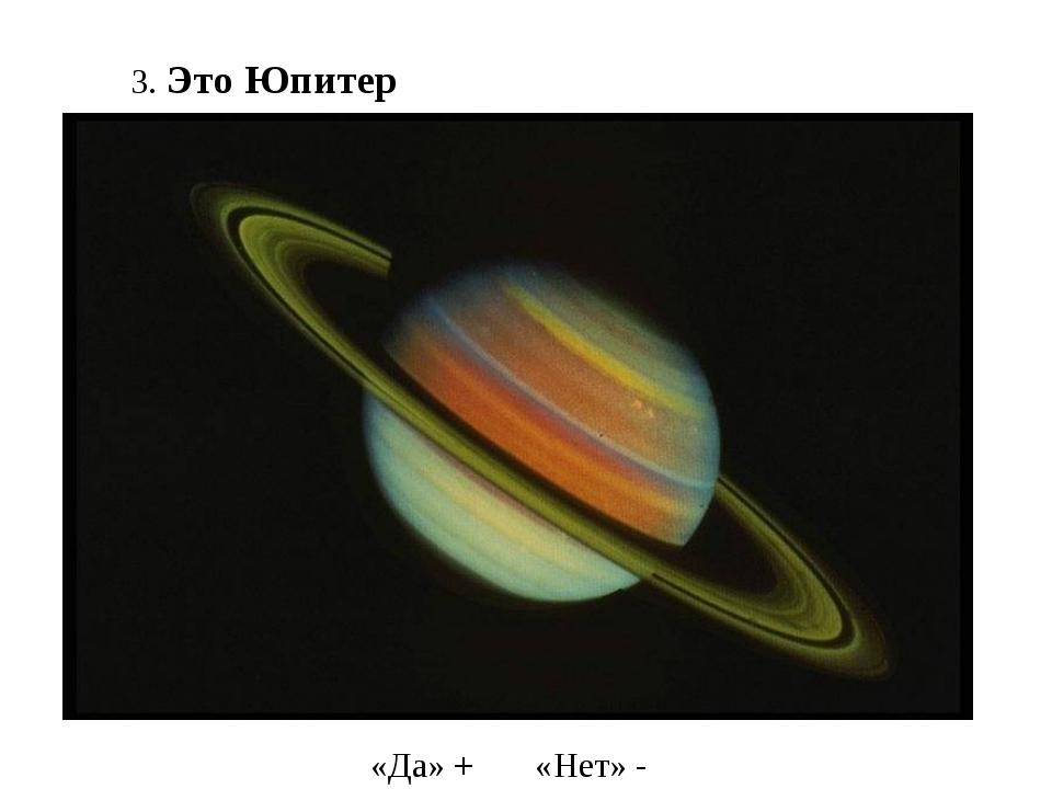 3. Это Юпитер «Да» + «Нет» -