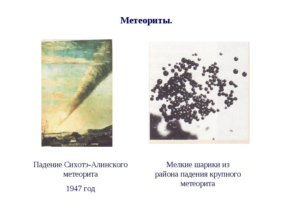Метеориты. Падение Сихотэ-Алинского метеорита 1947 год Мелкие шарики из район...