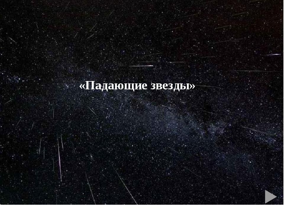 «Падающие звезды»