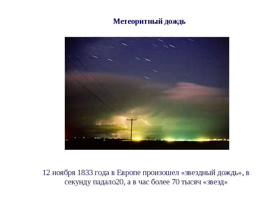 12 ноября 1833 года в Европе произошел «звездный дождь», в секунду падало20,...