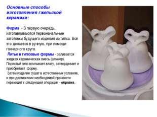 Основные способы изготовления гжельской керамики:  Форма -В первую очеред