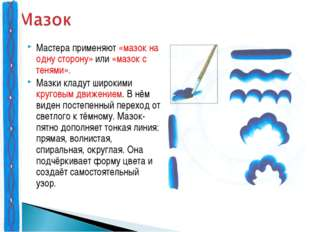 Мастера применяют «мазок на одну сторону» или «мазок с тенями». Мазки кладут
