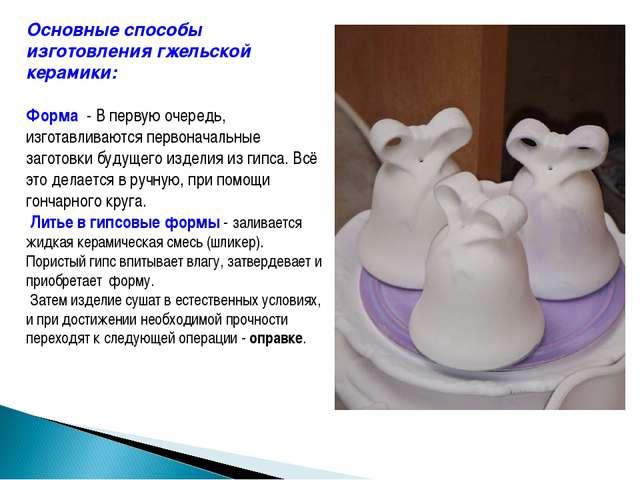 Основные способы изготовления гжельской керамики:  Форма -В первую очеред...