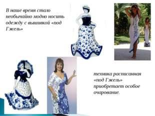 В наше время стало необычайно модно носить одежду с вышивкой «под Гжель» тех