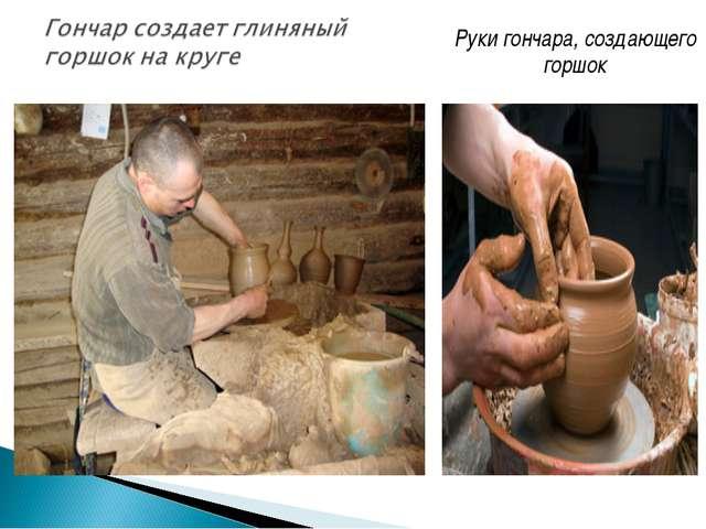 Руки гончара, создающего горшок
