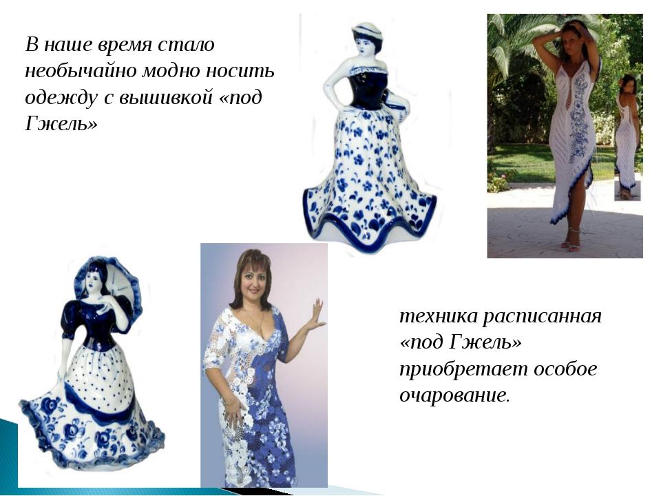 В наше время стало необычайно модно носить одежду с вышивкой «под Гжель» тех...