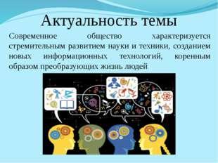 Актуальность темы Современное общество характеризуется стремительным развитие
