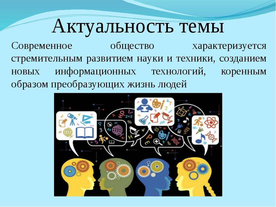 Актуальность темы Современное общество характеризуется стремительным развитие...