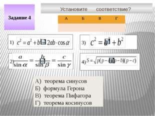 Установите соответствие? Задание 4 1) 2) 3) 4) А) теорема синусов Б) формула