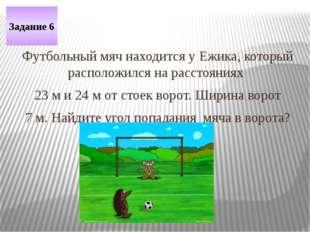 Футбольный мяч находится у Ежика, который расположился на расстояниях 23 м и