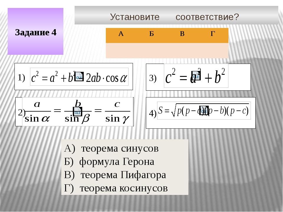 Установите соответствие? Задание 4 1) 2) 3) 4) А) теорема синусов Б) формула...
