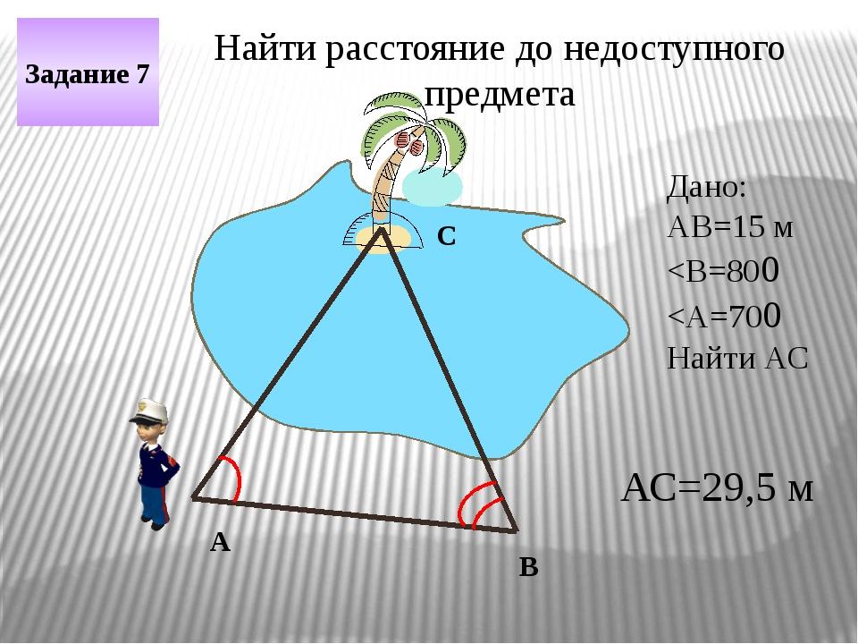 А В С Дано: АВ=15 м