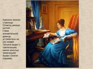 Хранили многие страницы Отметку резкую ногтей; Глаза внимательной девицы уст