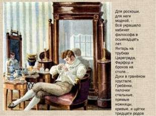 Для роскоши, для неги модной, - Всё украшало кабинет философа в осьмнадцать л