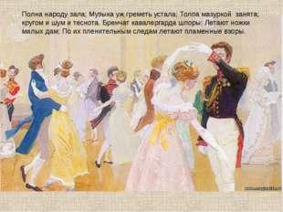 Полна народу зала; Музыка уж греметь устала; Толпа мазуркой занята; кругом и