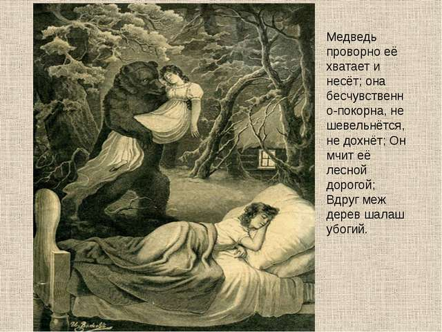 Медведь проворно её хватает и несёт; она бесчувственно-покорна, не шевельнётс...