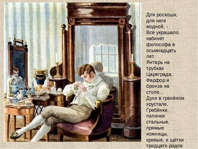 Для роскоши, для неги модной, - Всё украшало кабинет философа в осьмнадцать л...