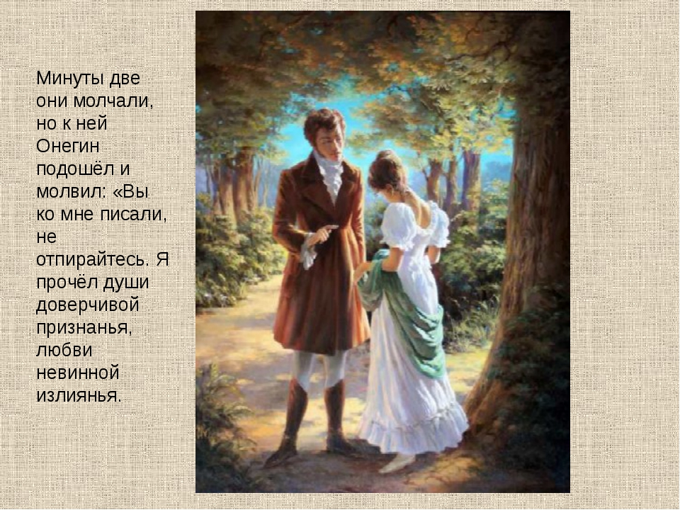 Минуты две они молчали, но к ней Онегин подошёл и молвил: «Вы ко мне писали,...