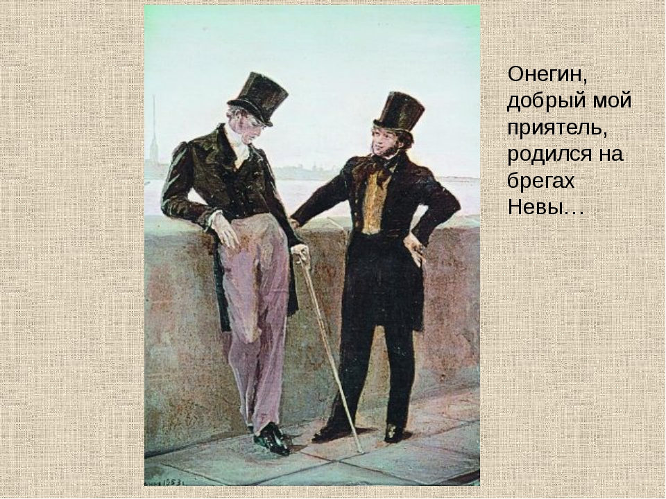 Онегин, добрый мой приятель, родился на брегах Невы…
