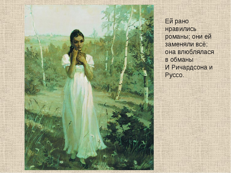 Ей рано нравились романы; они ей заменяли всё; она влюблялася в обманы И Рича...