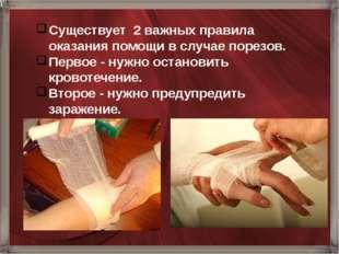 Существует 2 важных правила оказания помощи в случае порезов. Первое - нужно