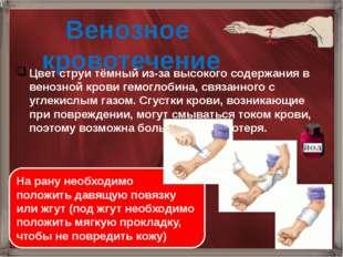Венозное кровотечение Цвет струи тёмный из-за высокого содержания в венозной