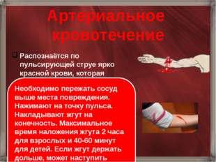 Артериальное кровотечение Распознаётся по пульсирующей струе ярко красной кро
