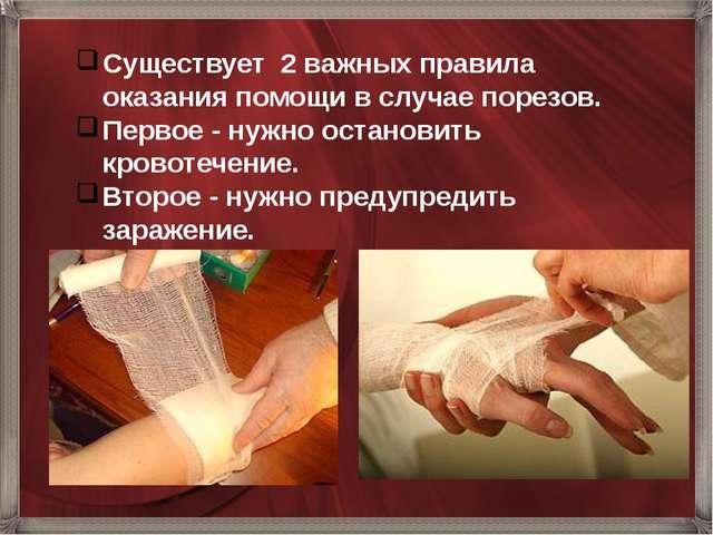 Существует 2 важных правила оказания помощи в случае порезов. Первое - нужно...