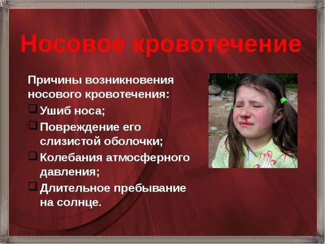 Причины возникновения носового кровотечения: Ушиб носа; Повреждение его слизи...