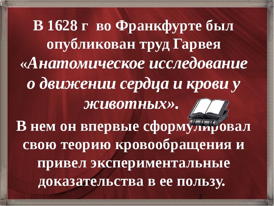 В 1628 г во Франкфурте был опубликован труд Гарвея «Анатомическое исследован...